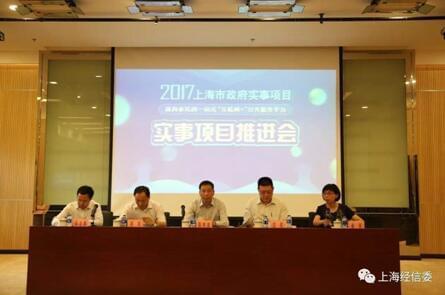 """银联商务签约上海市政府实事项目,大数据助推""""互联网+政务服务"""""""