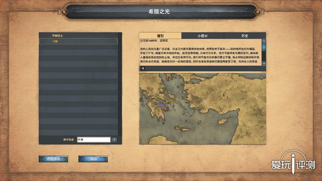唤醒时代的记忆 《帝国时代:决定版》评测