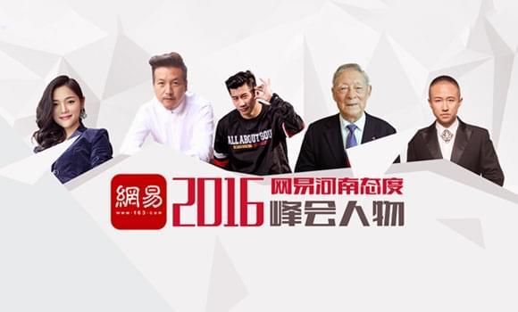 2015网易有态度人物盛典