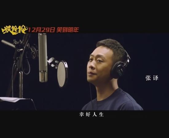 张译演唱《朋友》