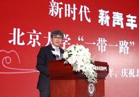 """北京大学""""一带一路""""书院扬帆起航"""