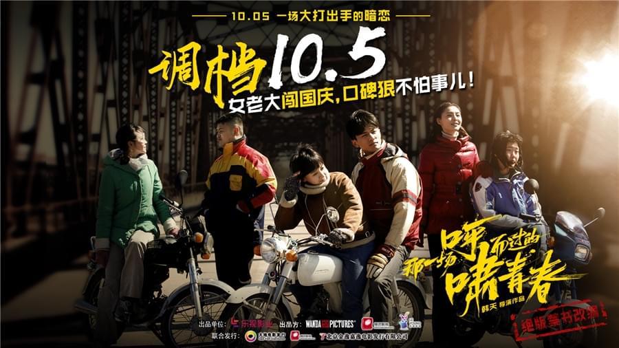 《那一场呼啸而过的青春》狠闯国庆档 10.5上映