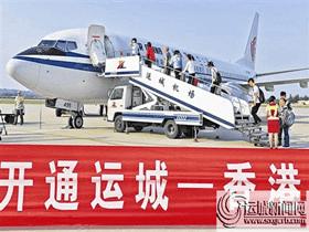 运城机场开通运城—香港新航线