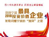 """咨询电话成热线!""""寻找宁波最具投资价值企业""""火热报名中"""