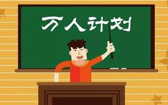 """195名教师入选第三批国家""""万人计划""""教师名单"""