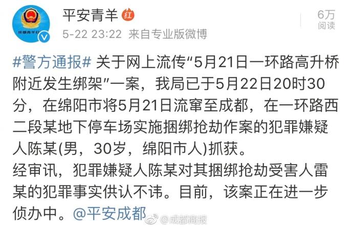 成都奥迪女车主遭绑架抢劫 警方通报:已抓获嫌犯
