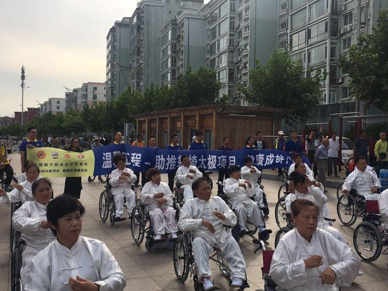 温馨工程|助推残疾人轮椅太极 健康成就小康