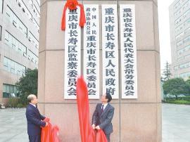重庆市首个监委挂牌成立 一线监督执纪力量占70%