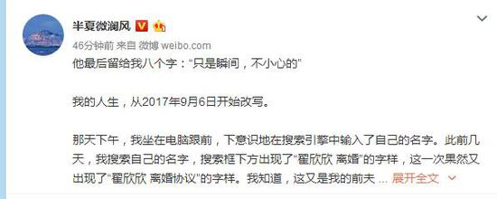 翟欣欣再发声:苏享茂的真正死因应该是资金链断裂