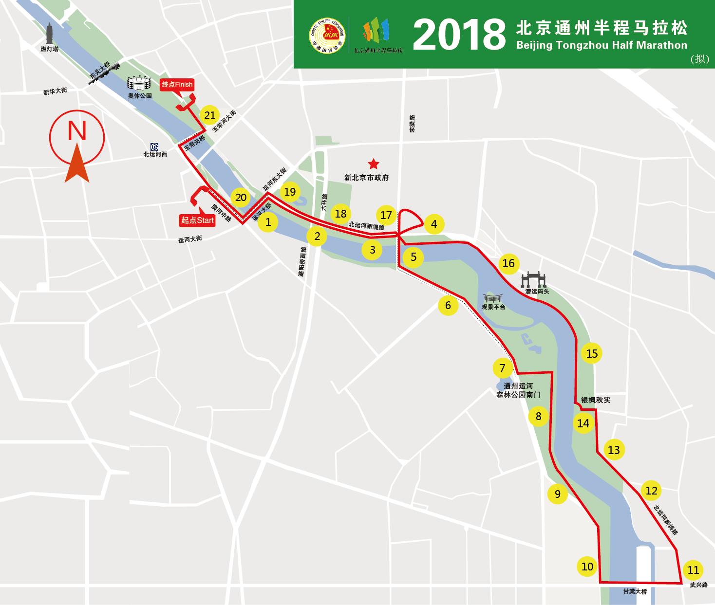 乐跑大运河 聚焦通州城2018北京通州半程马拉松