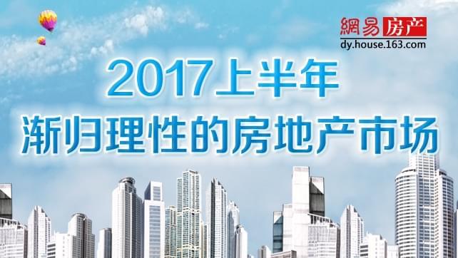2017上半年 渐归理性的房地产市场