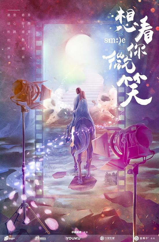 想看你微笑 发海报 以梦为马揭示励志主题图片