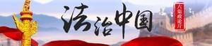 六集政论片《法治中国》