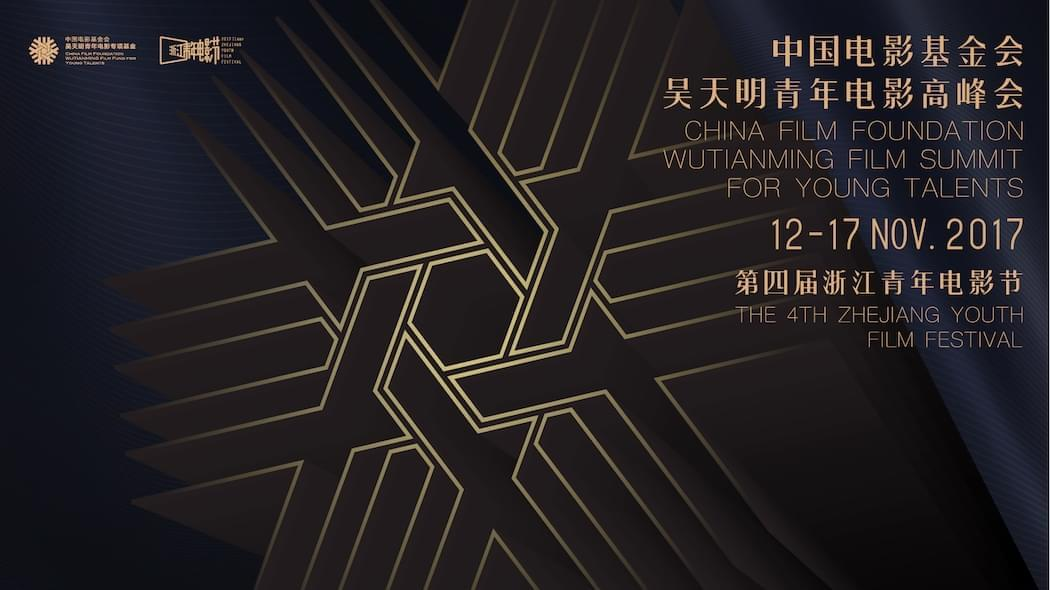 2017吴天明青年电影高峰会11月12日将于杭州开幕