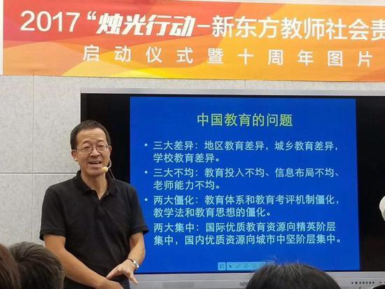 """新东方携手民盟农村支教 十年""""烛光行动""""助力教育均衡"""