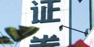 华信证券现金宝业务全线暂停