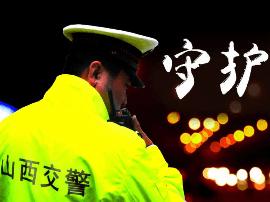 广播剧《守护》第28集