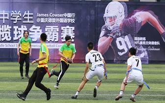 首届成渝中学生美式橄榄球争霸赛在德普外国语学校火爆