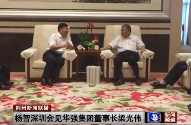 杨智深圳会见华强集团董事长梁光伟