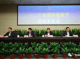 """2017广州国际创新节开幕在即 中外聚焦""""创新融入生活"""