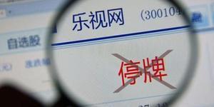 乐视网18万股民将上演大逃亡