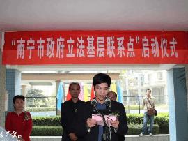 南宁授牌36个立法基层联系点 加强立法与民众的沟通
