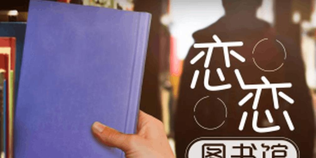 《国家相册》第三十四集:恋恋图书馆