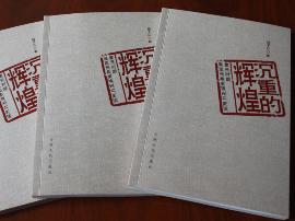 视频:《沉重的辉煌》出版 讲述张柔家族史