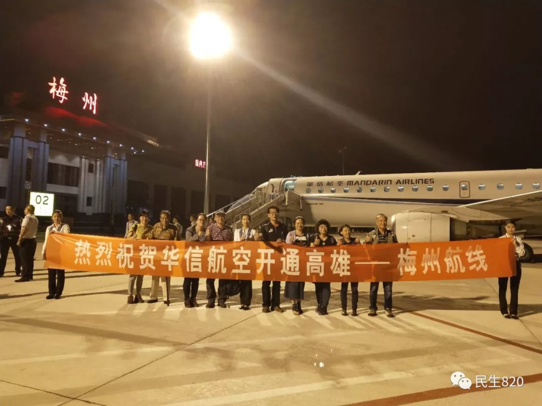 又一条新航线开通!梅县机场新增至台湾高雄航线