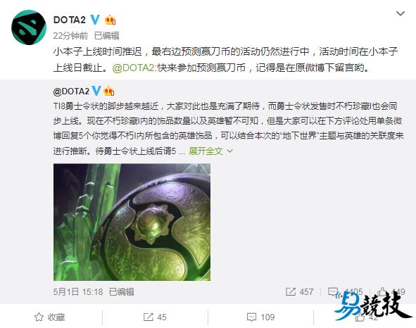 DOTA2官方消息:TI8小本子上线时间推迟