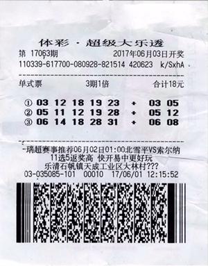 一周买大乐透1次 多期票让温州彩民获730万