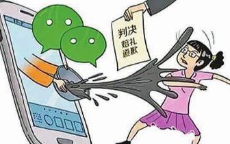 女子朋友圈发诋毁信息 被告上法庭判令道歉