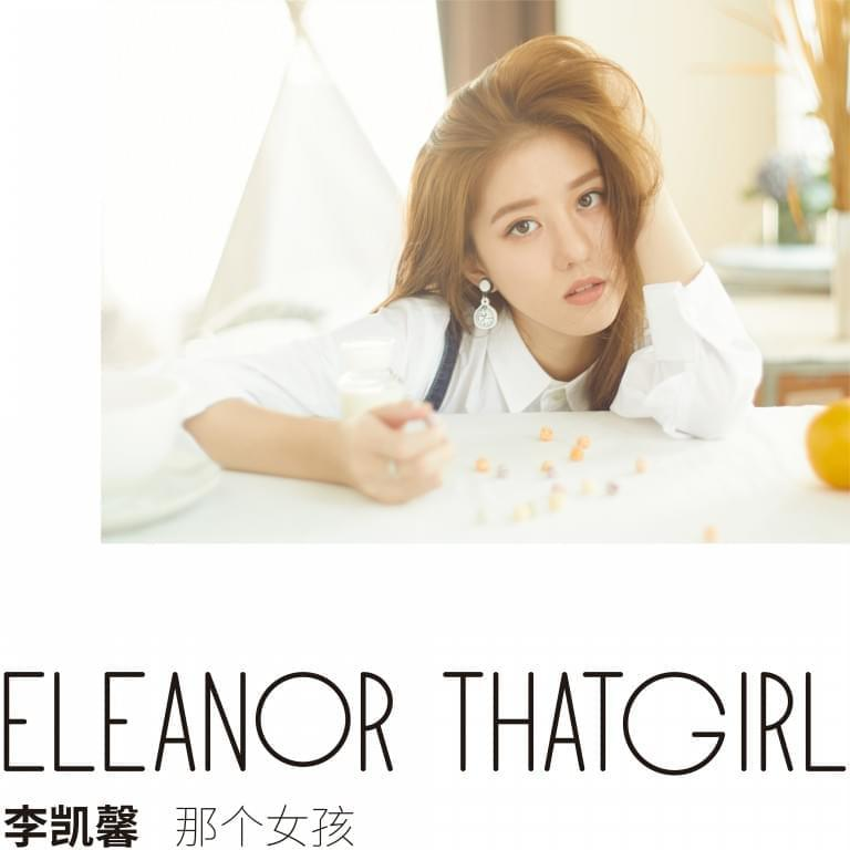 全能女生李凯馨首支单曲《那个女孩》首播