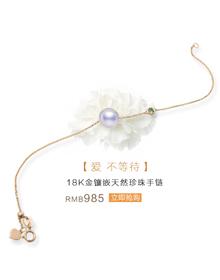 元亨利畅销款:18k金镶嵌天然珍珠手链