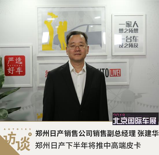 张建华:郑州日产下半年将推中高端皮卡