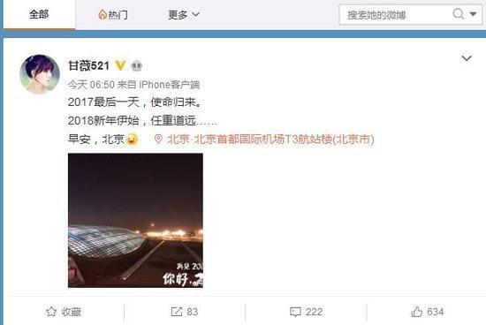 甘薇回国处理乐视网问题 律师:能代表贾跃亭