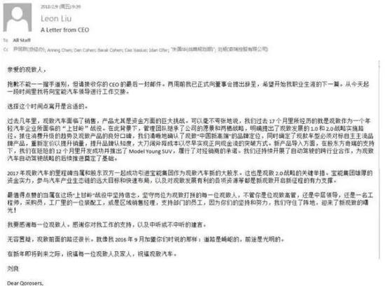 接棒刘良 李峰将任宝能汽车常务副总裁兼观致CEO