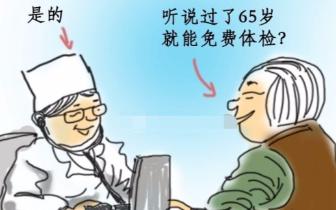 太原今年为20万名65岁以上老人免费体检