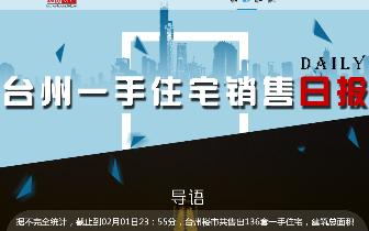 2018年2月1日台州市一手住宅成交136套