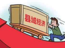 中国县域经济百强榜出炉 福清、闽侯、长乐上榜