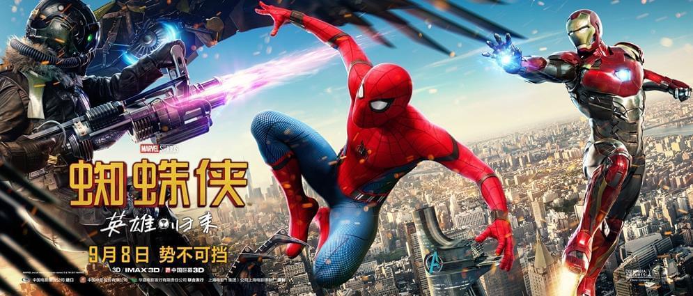 《蜘蛛侠:英雄归来》强势回归赢票房开门红