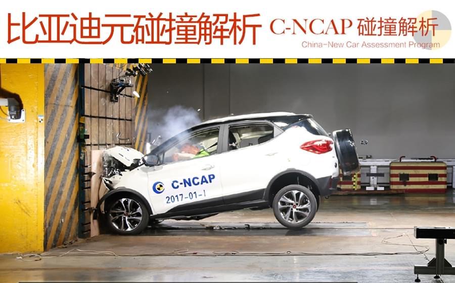 表现中规中矩 比亚迪元C-NCAP碰撞解析