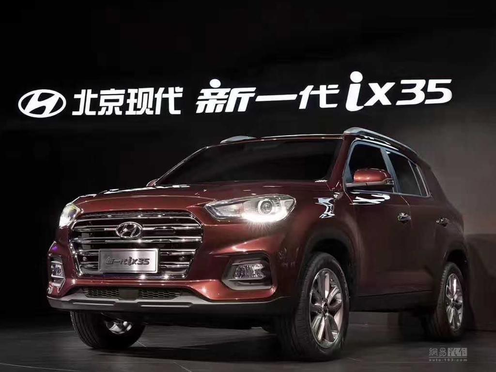 2017上海车展:北京现代新一代ix35首发
