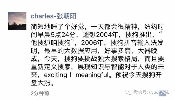 搜狗成功登陆纽交所:王小川不带女友而是带妈敲钟