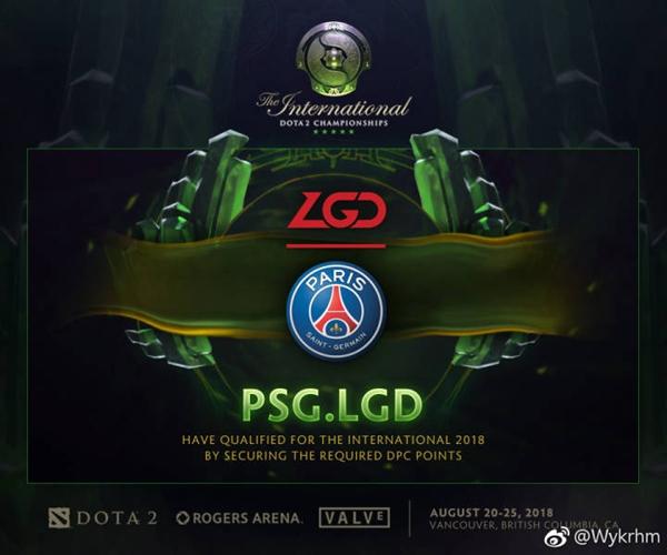 PSG.LGD确定受邀DOTA2 TI8国际邀请赛!
