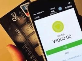 下月起微信还信用卡收费 不超过5000元仍然免费