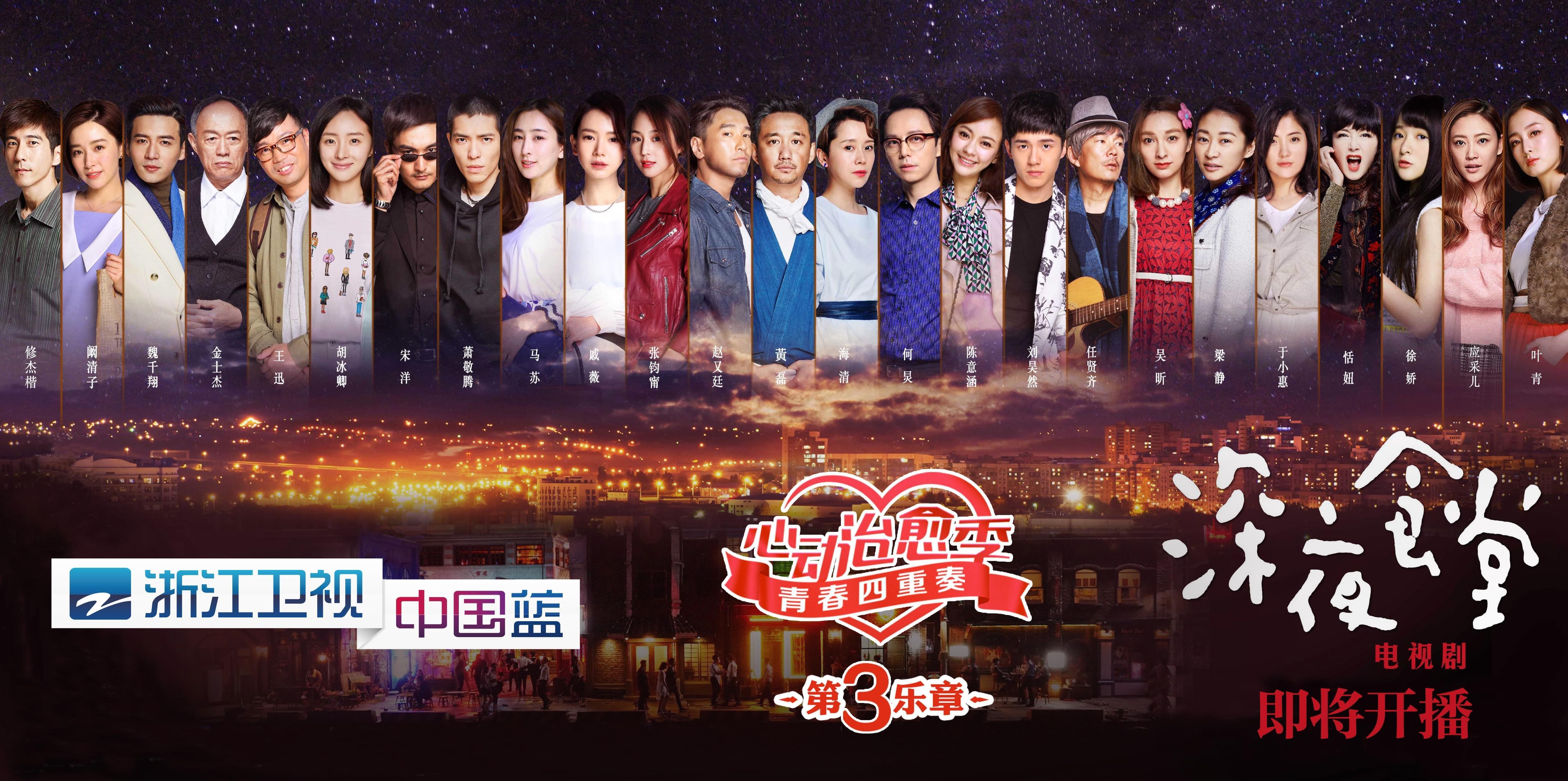 《深夜食堂》6.12登浙江 群星用美食慰藉心灵