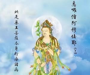 佛教纪念日:药王菩萨圣诞