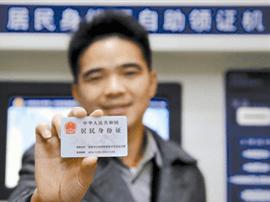 首台身份证自助取证机落户高新区 快速取证不受限