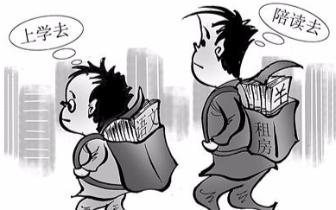 """高考临近 学校周边""""陪读房""""紧俏"""